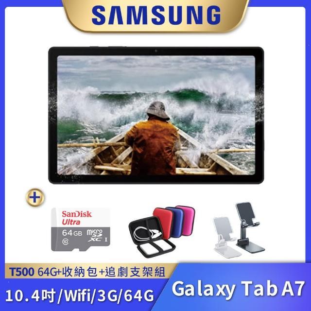64G豪華禮包組【SAMSUNG 三星】Galaxy Tab A7 3G/64G 10.4吋 平板電腦(Wi-Fi/T500)