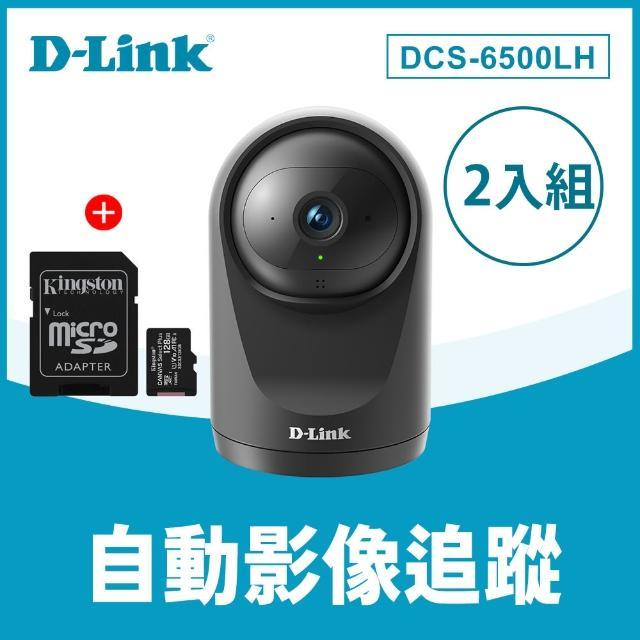 (兩入組+金士頓128G記憶卡兩入)【D-Link】友訊★DCS-6500LH 1080P全景旋轉Full HD遠端無線監控攝影機