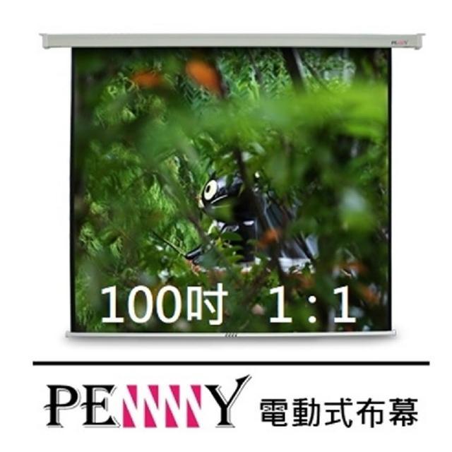 【PENNY】優質 100 吋方型電動布幕(1:1)
