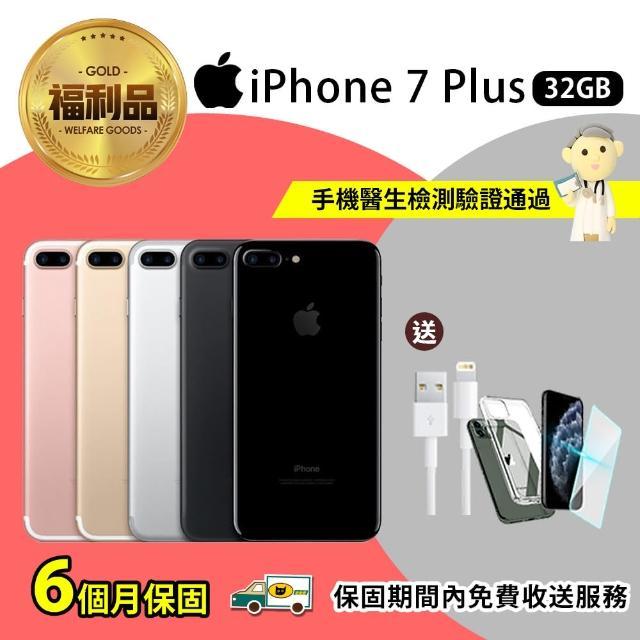 【Apple 蘋果】福利品 iPhone 7 Plus 32GB(原廠配件+保固6個月)