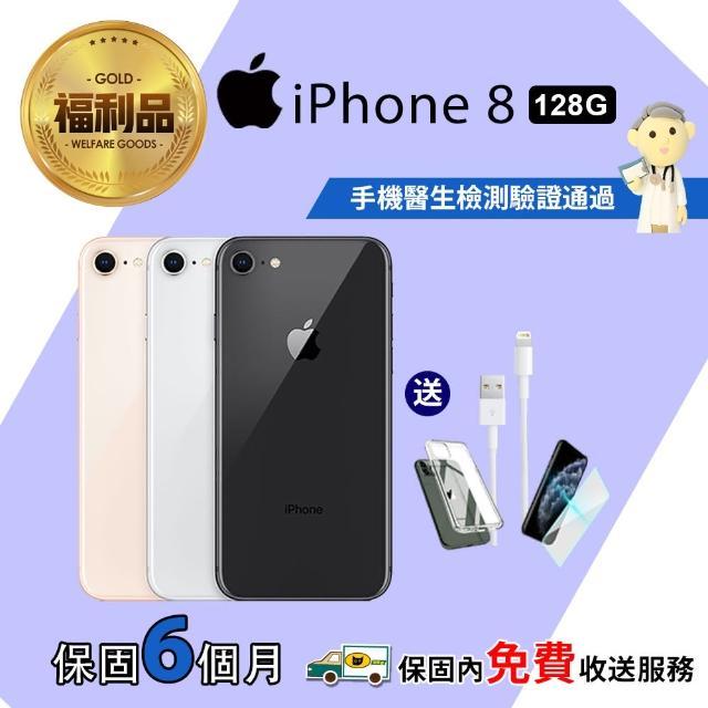【Apple 蘋果】福利品iPhone 8 128GB(原廠配件+保固6個月)