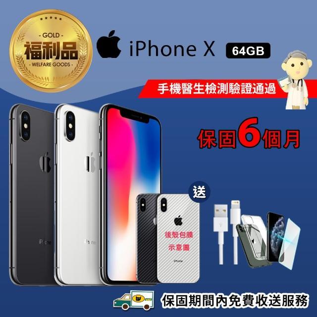 【Apple 蘋果】福利品 iPhone X 64G(手機包膜+原廠配件+保固6個月)