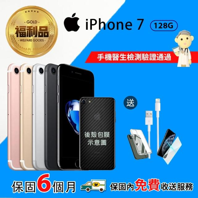 【Apple 蘋果】福利品 iPhone 7 128GB(手機包膜+原廠配件+保固6個月)