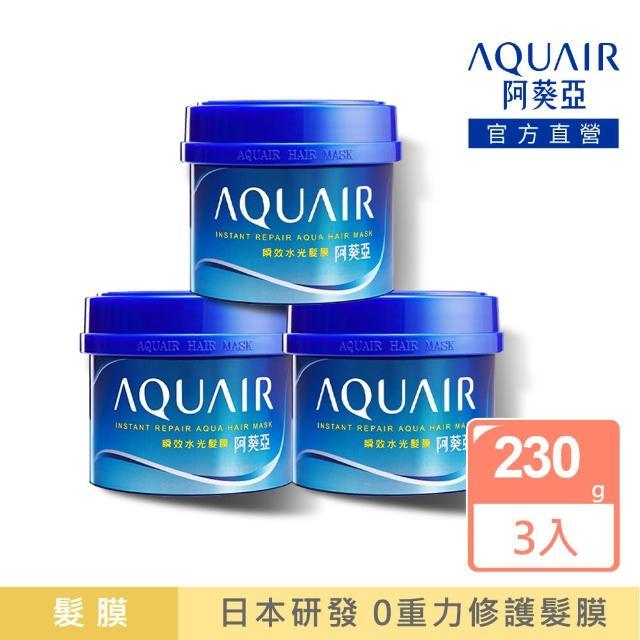 【阿葵亞】團購三件組-瞬效水光髮膜 230g*3(髮絲強韌柔順有光澤)