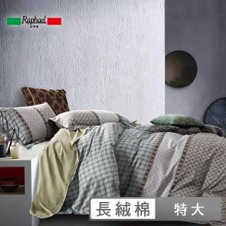 【Raphael 拉斐爾】60支長絨棉四件式被套床包組-情懷(特大)