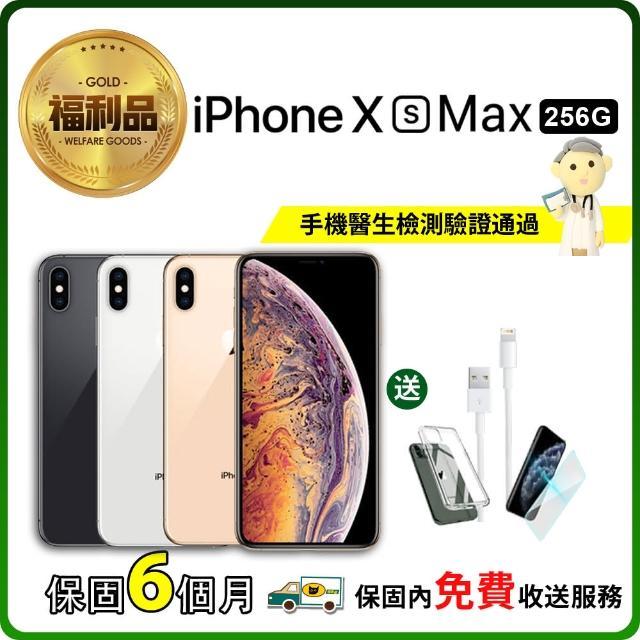 【Apple 蘋果】福利品 iPhone XS MAX 256G(原廠配件+保固6個月)
