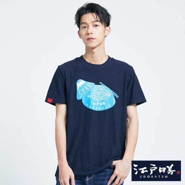 【EDWIN】江戶勝 拉麵短袖T恤-男款(丈青色)