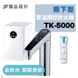 【Jyun Pin Selected】駿品嚴選櫥下型冰温熱觸控飲水機含運含安裝(TK-5000)