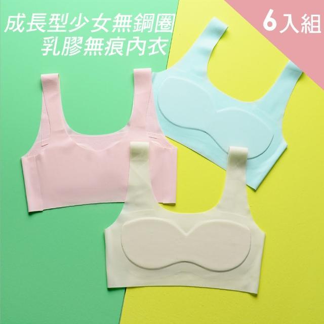 【CS22】成長型少女無鋼圈乳膠無痕內衣(6入組)