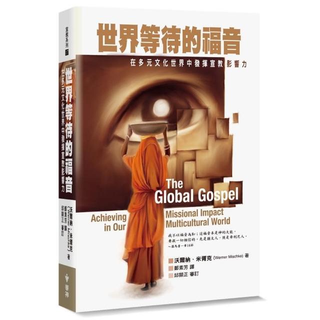 世界等待的福音:在多元文化世界中發揮宣教影響力
