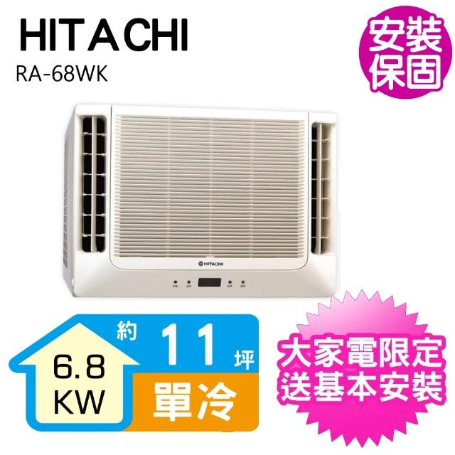 【HITACHI 日立】11坪定頻單冷雙吹式窗型冷氣(RA-68WK)