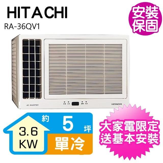 【HITACHI 日立】5坪變頻單冷左吹窗型冷氣(RA-36QV1)