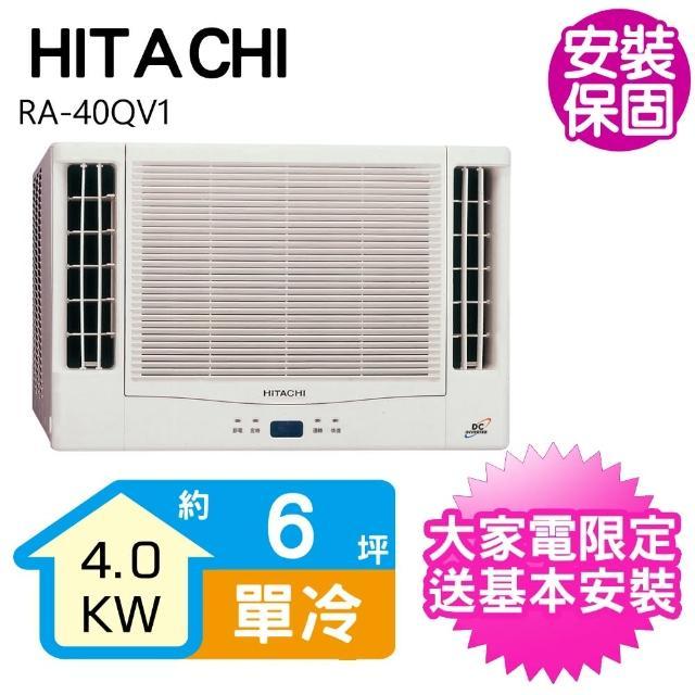 【HITACHI 日立】6坪變頻單冷雙吹窗型冷氣(RA-40QV1)