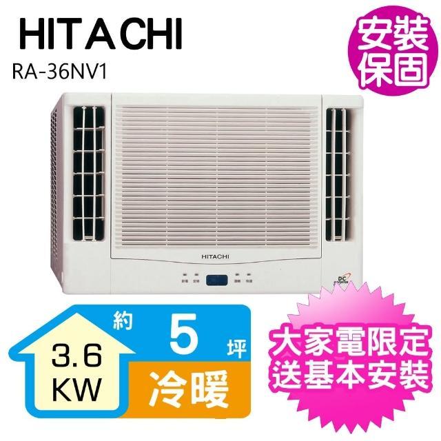 【HITACHI 日立】5坪變頻冷暖雙吹窗型冷氣(RA-36NV1)