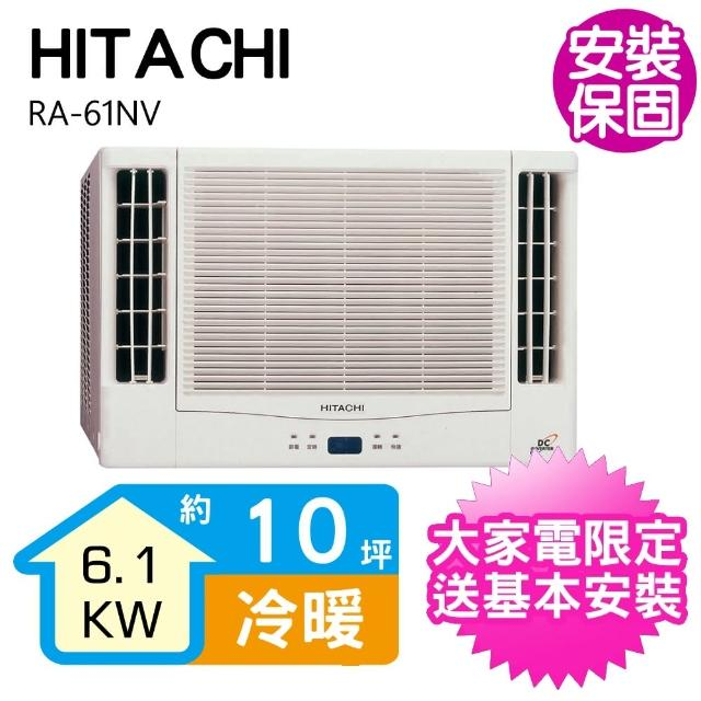 【HITACHI 日立】10坪變頻冷暖雙吹窗型冷氣(RA-61NV)