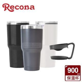 【Recona】陶熹真空酷冰杯900ml(搭杯架把手)