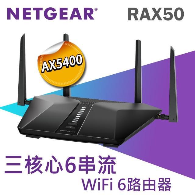 【無線滑鼠組】NETGEAR夜鷹 AX6 6串流 AX5400 WiFi 6 路由器 RAX50+【Logitech 羅技】M186 無線滑鼠