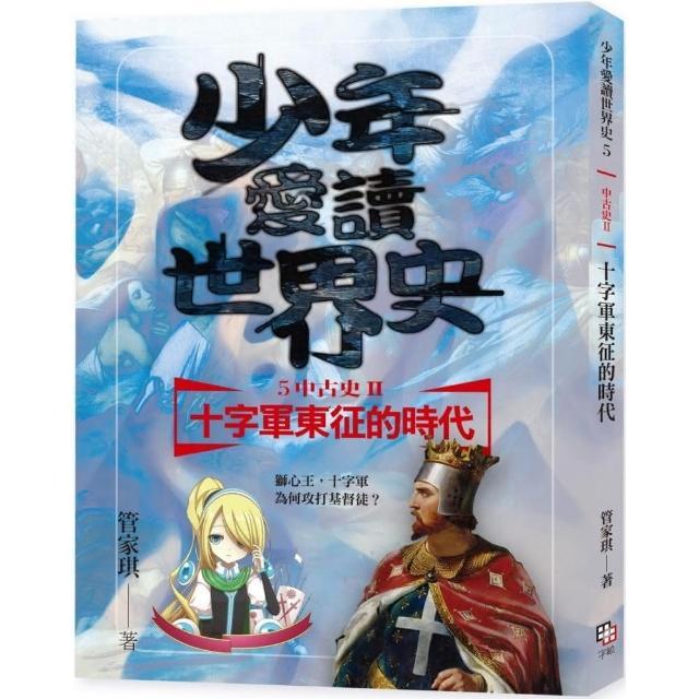 少年愛讀世界史5(中古史II)十字軍東征的時代:獅心王,十字軍為何攻打基督徒?