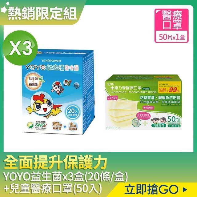 【悠活原力】YOYO敏立清益生菌-乳酸原味x3盒(20條/盒)+康乃馨雙鋼印兒童醫療口罩(50片/盒)
