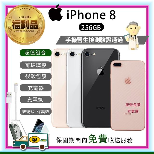 【Apple 蘋果】福利品iPhone 8 256GB(手機包膜+原廠配件+保固6個月)