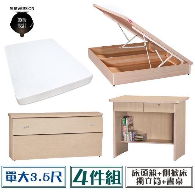 【顛覆設計】房間四件組 床頭箱+側掀床+獨立筒+書桌(單大3.5尺)