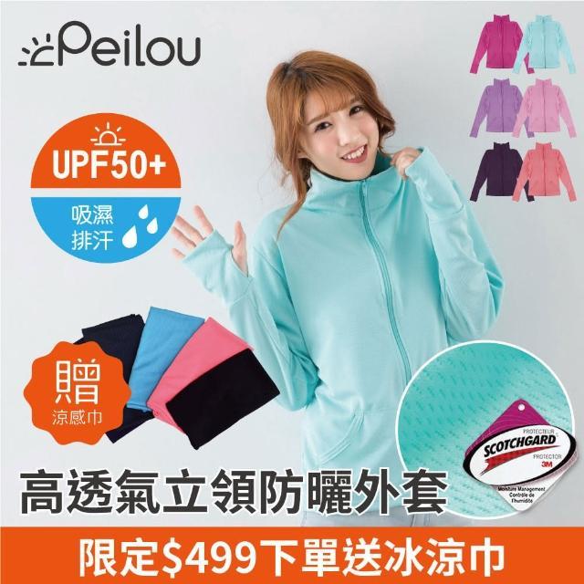 【PL Life】貝柔高透氣抗UV防曬外套-立領6色(加贈)