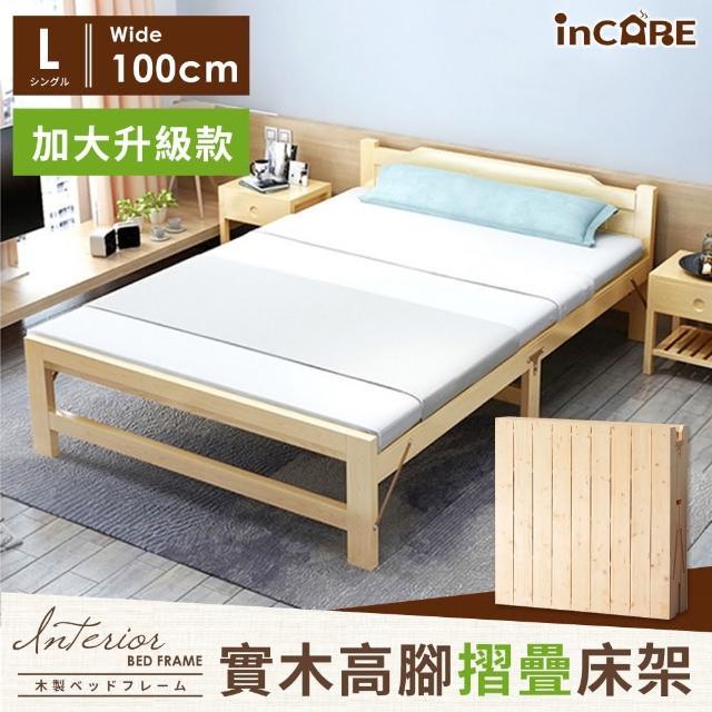 【Incare】天然實木穩固收納高腳折疊床(195*100*55 摺疊床)