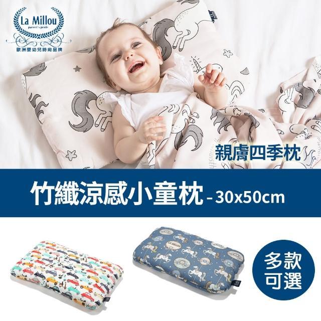 【La Millou】竹纖涼感小童枕加大-30 cm x 50 cm(多款可選-嬰兒枕涼感枕)
