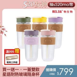 【RELEA 物生物-買一送一】520ml 星語耐熱玻璃雙飲咖啡杯(四色可選)
