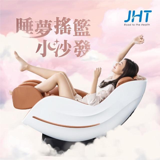 ★母親節限定★【JHT】睡夢搖籃小沙發按摩椅