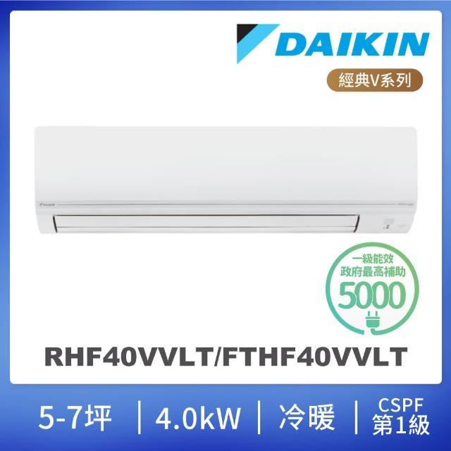 【DAIKIN 大金】經典V系列5-7坪變頻冷暖分離式冷氣(RHF40VVLT/FTHF40VVLT)