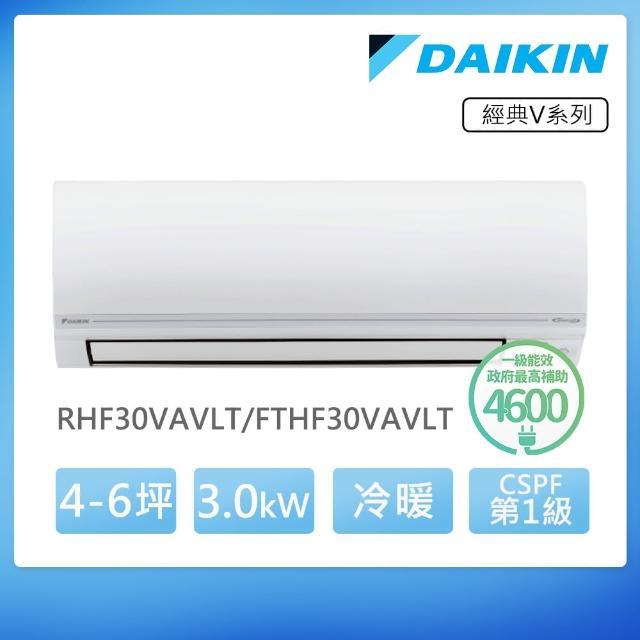 【DAIKIN 大金】經典V系列4-6坪變頻冷暖分離式冷氣(RHF30VAVLT/FTHF30VAVLT)