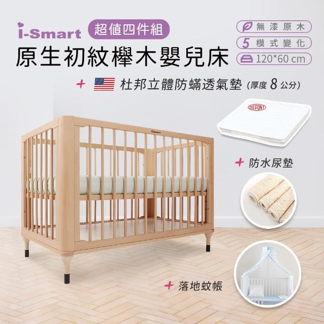 【i-smart】原生初紋櫸木嬰兒床+杜邦防蹣透氣墊+尿墊+蚊帳(超值4件組)
