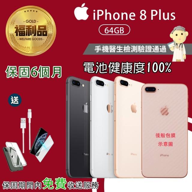 【Apple 蘋果】福利品 iPhone 8 Plus 64GB(手機包膜+電池健康度100%)