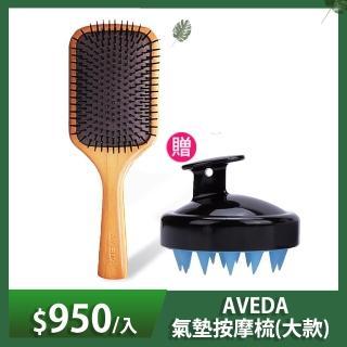 【AVEDA】木質氣墊按摩髮梳單入(大款) ▼贈同款按摩洗髮梳