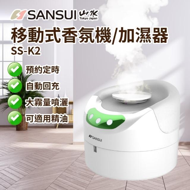 【SANSUI 山水】智能移動式防疫霧化消毒機 次氯酸水/精油適用(SS-K2)