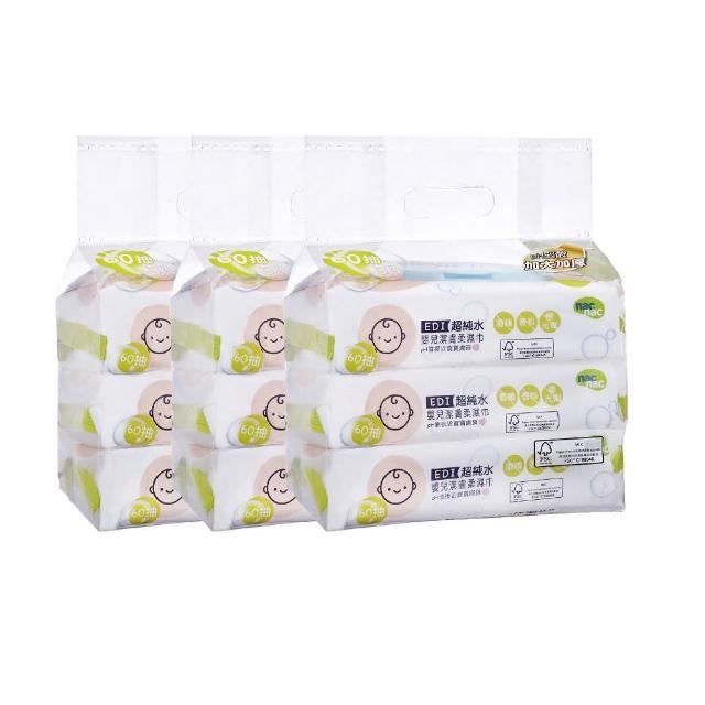 【nac nac】EDI超純水濕巾 加大加厚版 60抽3入包+3濕巾蓋(共3串/9包)
