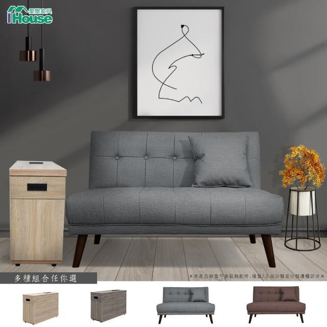 【IHouse】現代懶人客廳組2號餐(布拉格2人坐沙發+雅芳 沙發邊櫃)