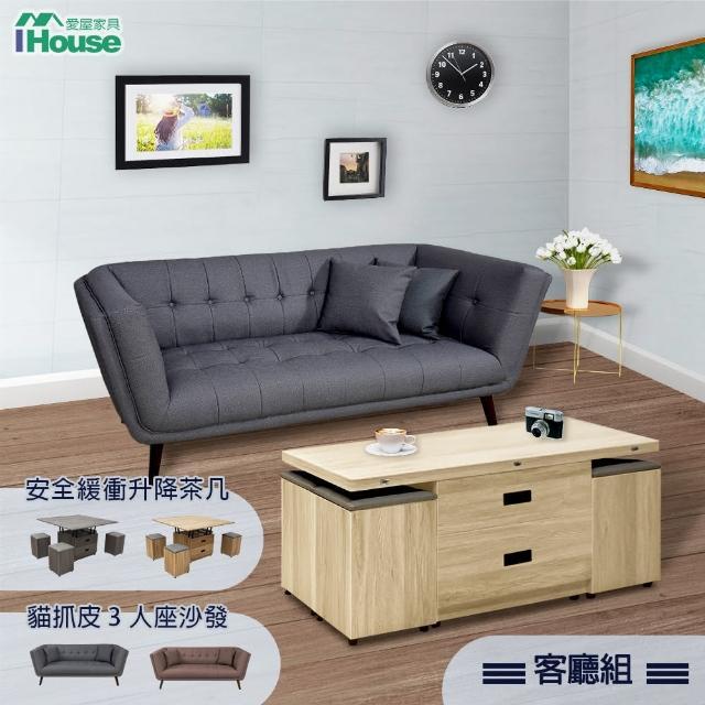 【IHouse】小資最佳選擇客廳組(布拉格3人坐沙發+巧匠 升降茶几)