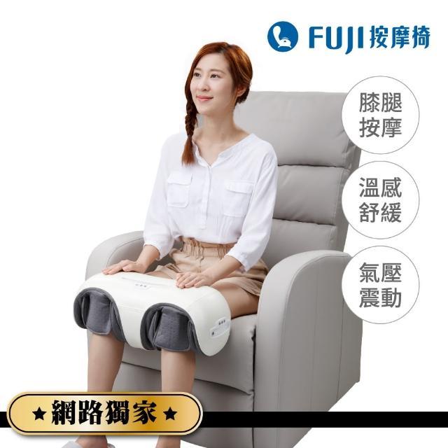 母親節限定【FUJI】膝力康按摩器 FG-558(無線系列;膝部按摩;腿臂按摩)