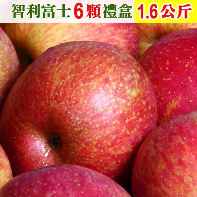 【愛蜜果】智利3A富士蘋果6顆禮盒(約1.6公斤/盒)