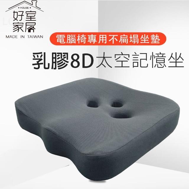 【好室家居】電腦椅辦公椅子7D太空記憶坐墊(黑)