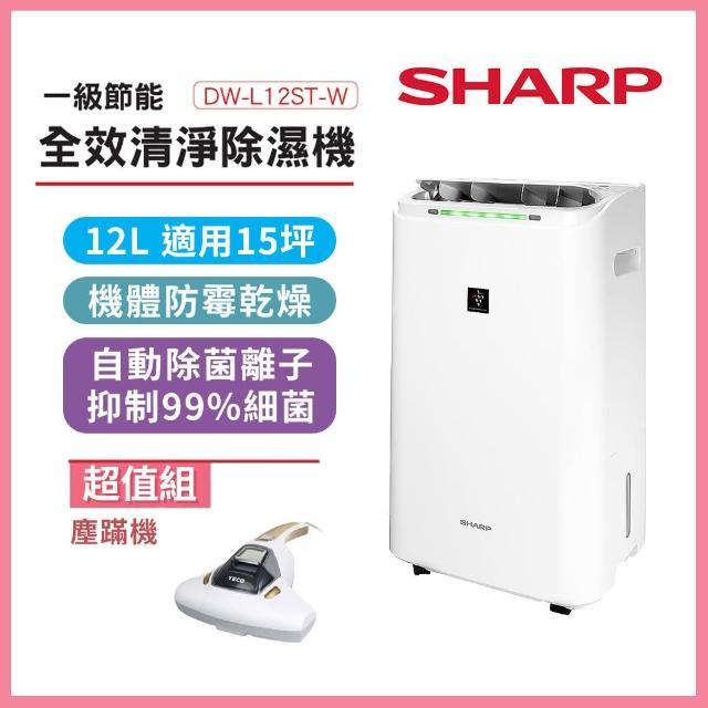★超值送塵蹣機★【SHARP 夏普】一級自動除菌離子12L除濕機(DW-L12ST-W)