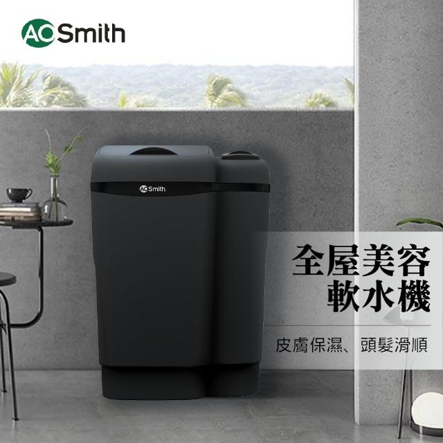【A.O.Smith】預購 AO史密斯 美國百年品牌 全屋美容軟水機(AO-WH-SOFT-350)