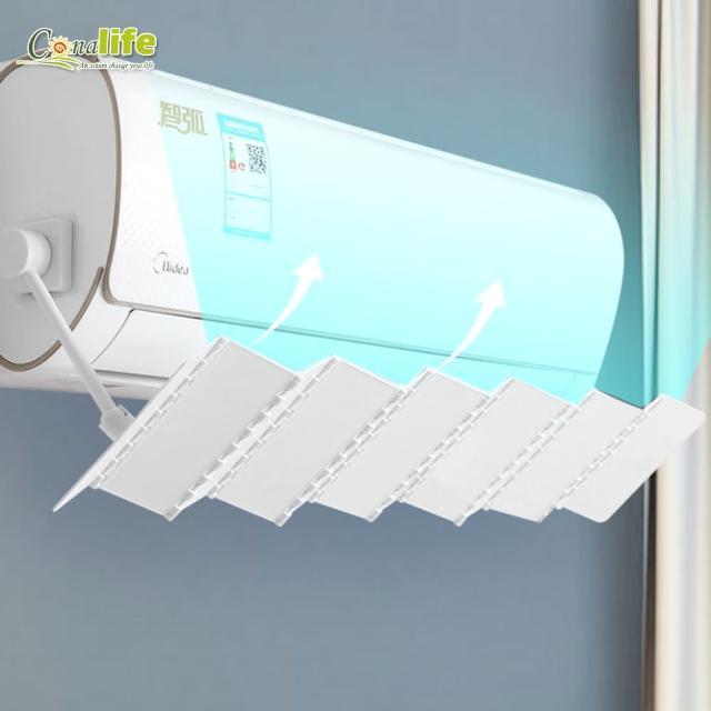 【Conalife】可折疊冷氣空調出風口專用伸縮導流擋風板(4入)
