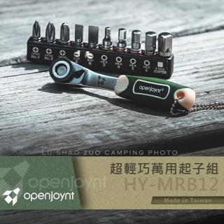 【拓幸良品 Openjoynt】超輕巧萬用起子組 螺絲起子 戶外工具 精修工具 露營工具