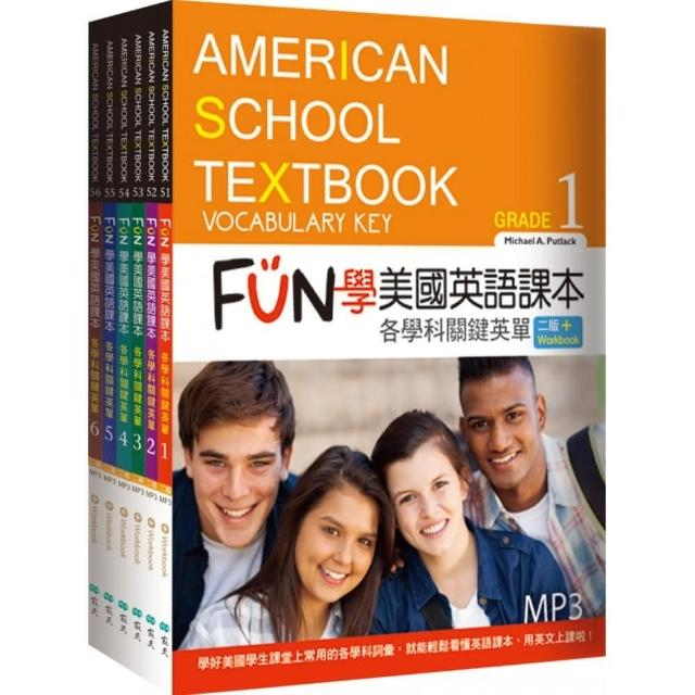 FUN學美國英語課本:各學科關鍵英單1-6套書【二版】(菊8K+MP3+WORKBOOK練習本)