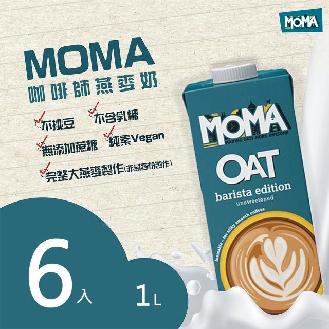 【MOMA特價】咖啡師燕麥奶 整箱6入出貨特惠(熱銷英國每月300萬瓶)