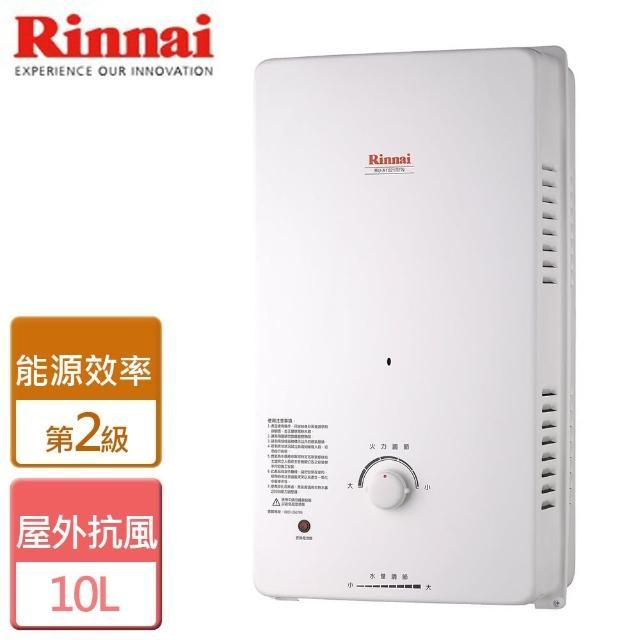 【林內】屋外型自然排氣熱水器10L(RU-A1021RFN)