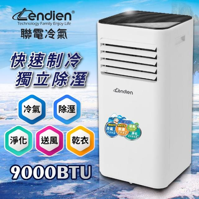 【LENDIEN 聯電】淨除濕移動式空調9000BTU冷氣機(LD-2910C)
